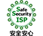 安全安心 Safe Security ISP